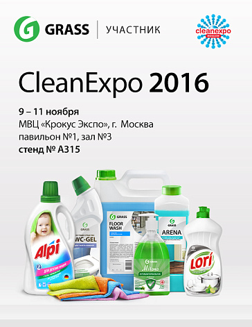 GRASS - участник выставки CleanExpo 2016