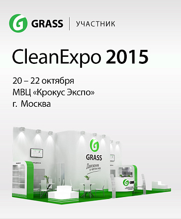 GRASS - участник международной выставки CleanExpo Moscow 2015