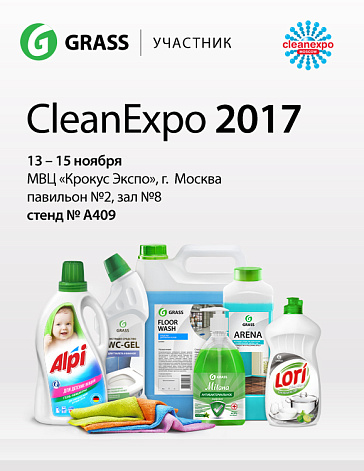 GRASS — участник выставки CleanExpo 2017