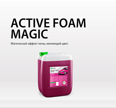 Аctive Foam Magic